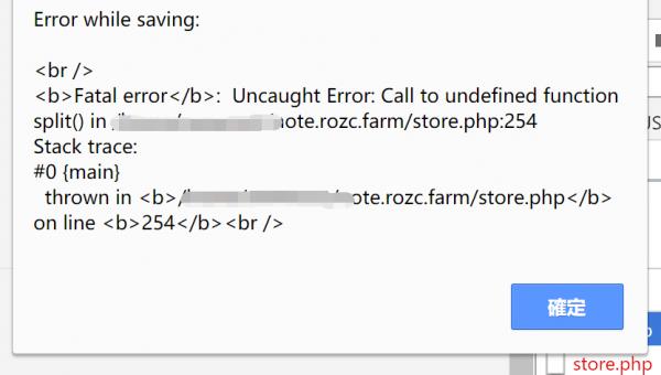 TiddlyWiki store.php split() error