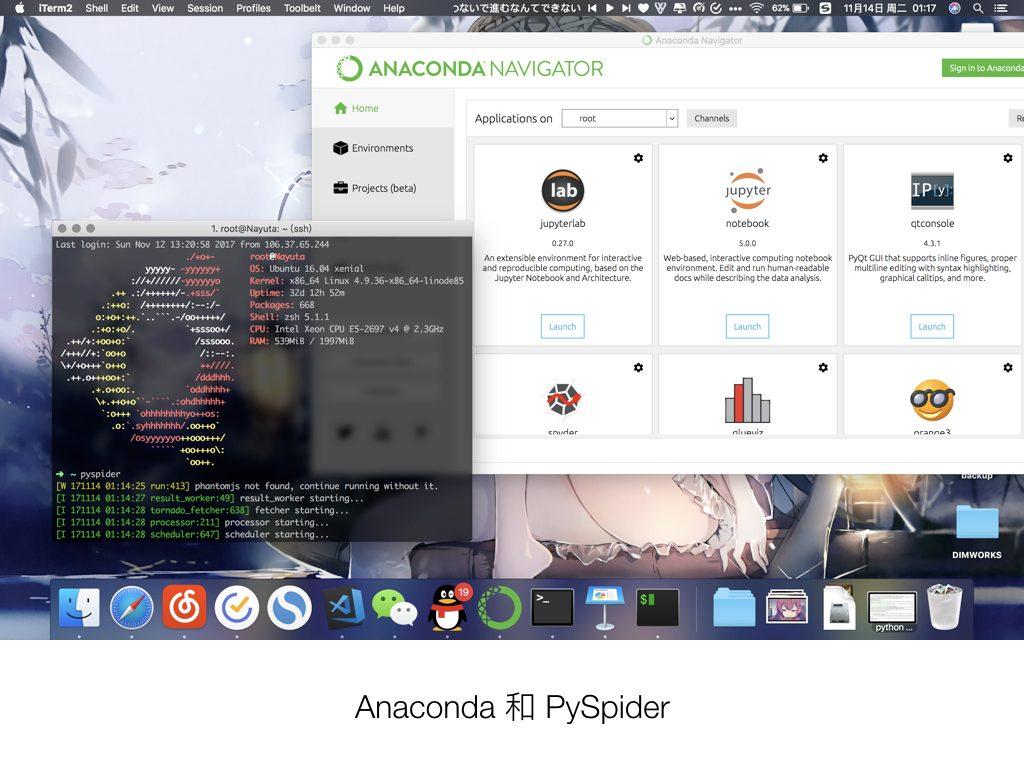 Anaconda 和 PySpider