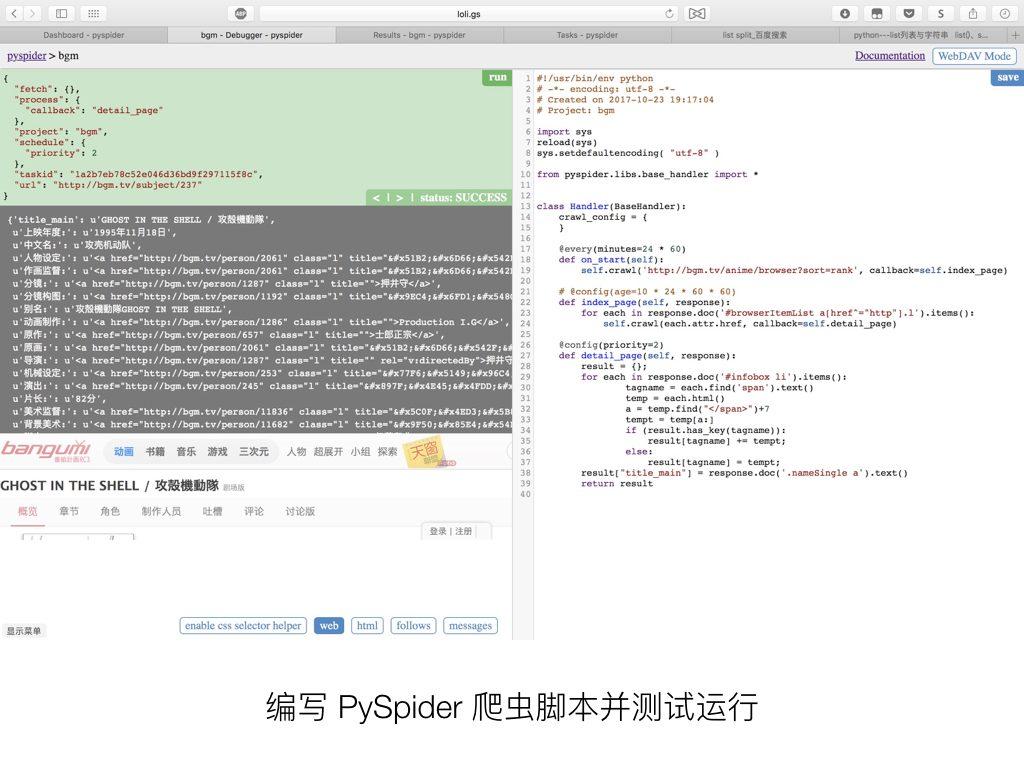 编写 PySpider 爬虫脚本并测试运行