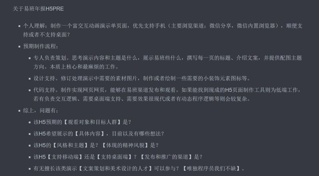 项目规划问题清单 (Typora)
